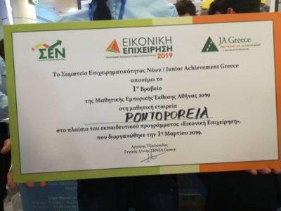 """1ο βραβείο για την εικονική επιχείρηση του ΕΠΑΛ Ασπροπύργου """"Ποντοπορεία"""""""